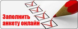 http://gkb11.medgis.ru/uploads/userfiles/shared/%D0%94%D0%B8%D1%81%D0%BF%D0%B0%D0%BD%D1%81%D0%B5%D1%80%D0%B8%D0%B7%D0%B0%D1%86%D0%B8%D1%8F%202019/banner-anketa.png